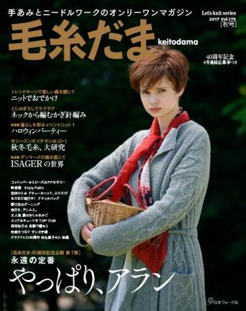 Keitodama, 2017 Autumn Issue, No. 175