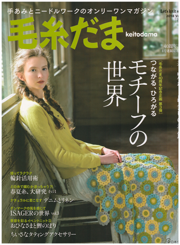 Keitodama, 2018 Spring Issue, No. 177