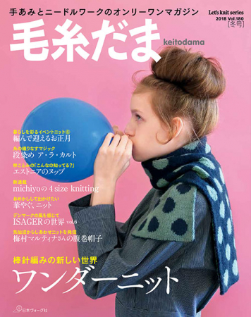 Keitodama, 2018 Winter Issue, No. 180