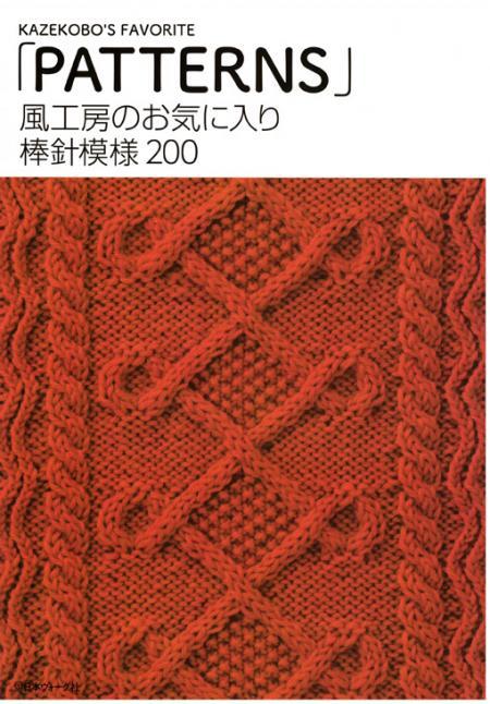 Kazekobo's Motif 200