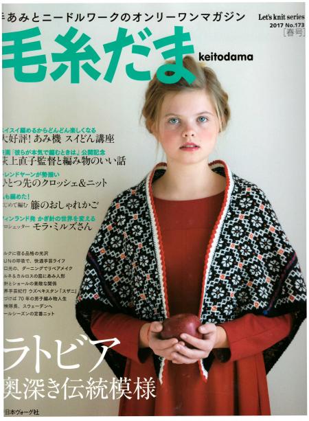 Keitodama, 2017 Spring Issue, No. 173