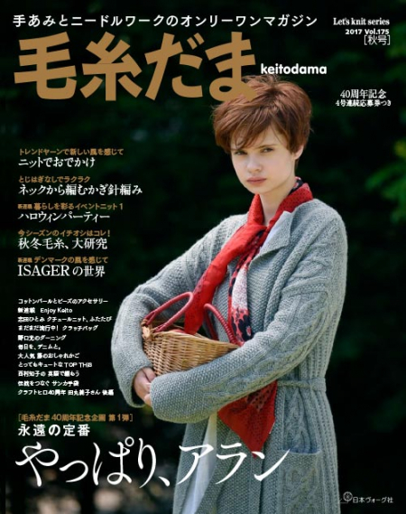 Keitodama, 2017 Herbst Issue, No. 175