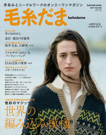 Kehttp://www.ito-yarn.com/sites/default/files/styles/thumbnail/public/filefield_paths/Keitodama_177_Spring_2018.jpg?itok=iQtGW95vitodama, 2017 Winter Issue, No. 176