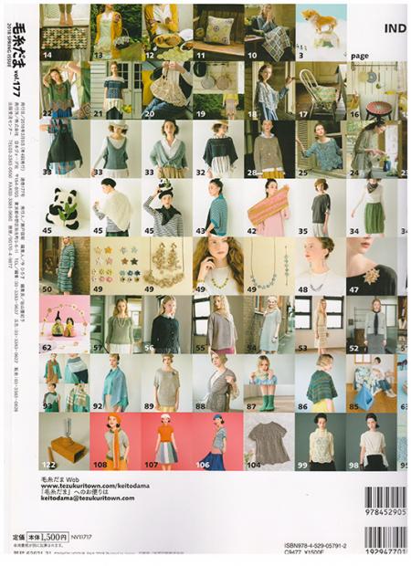 Keitodama, 2018 Spring Issue, No. 177