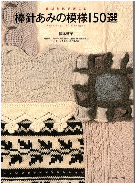 Keiko Okamoto: Knitting 150 Designs / Titel